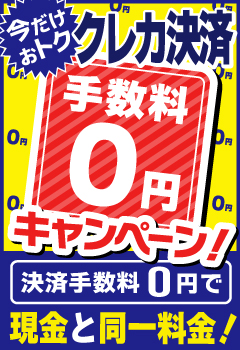 「決済手数料0円!」