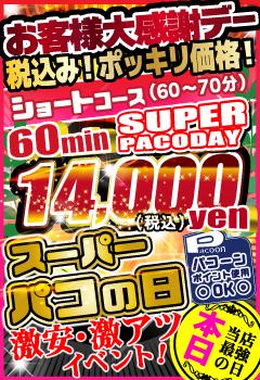 NEWスーパーパコの日★